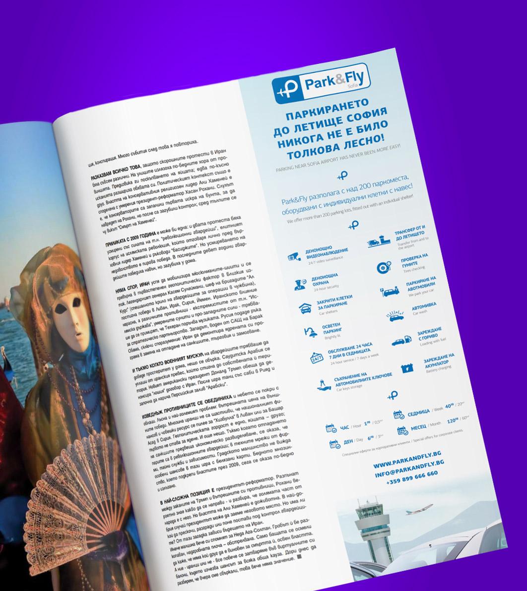 Дизайн на рекламно каре в списание