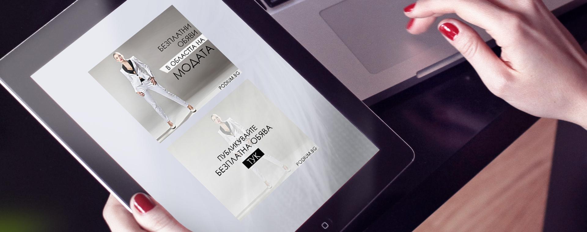 Банери за онлайн магазин