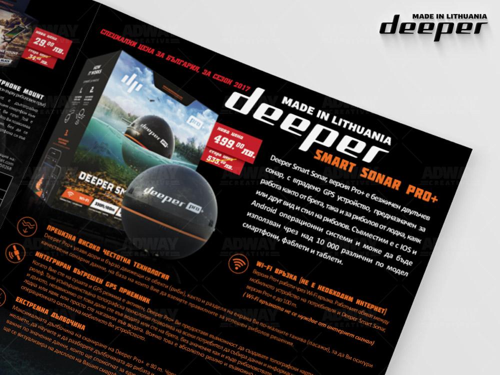 Графичен дизайн на брошура Deeper