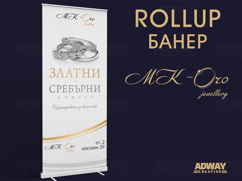Дизайн и печат на ролъп банер