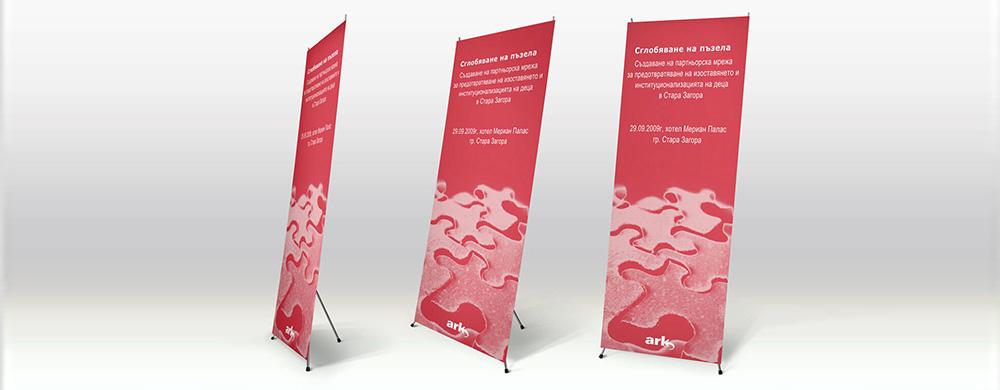 Дизайн на рол банер червен