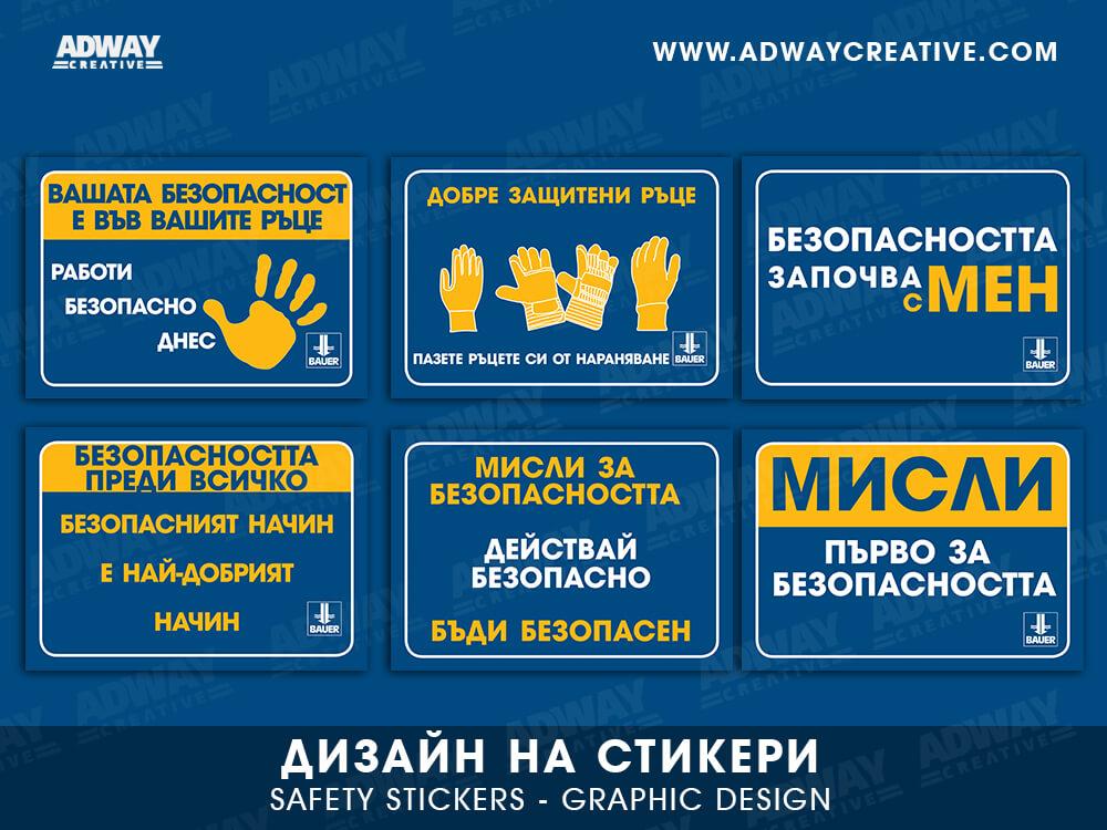 Дизайн на стикери - Bauer България