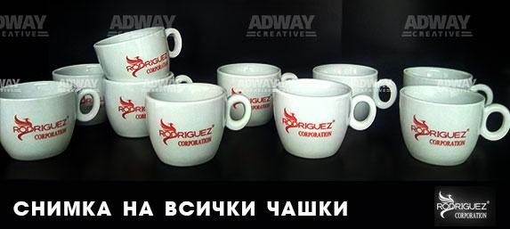 Печат върху чаши за кафе - Rodrigues Corporation