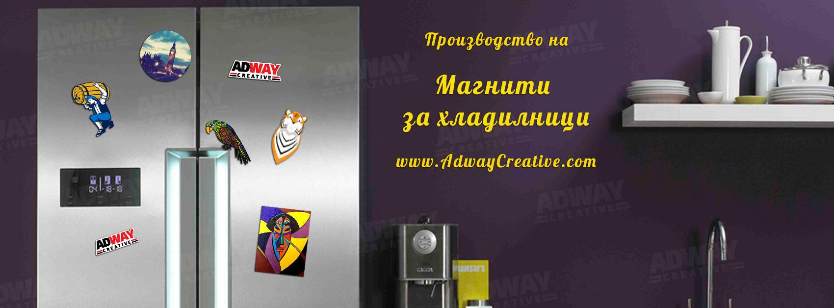 Печат на рекламни магнити за фризери