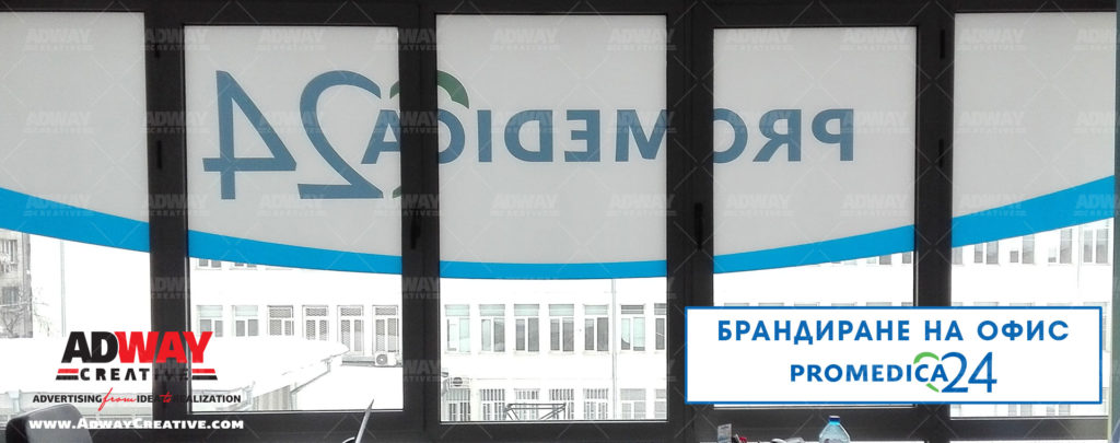вътрешно брандиране на офис прозорци