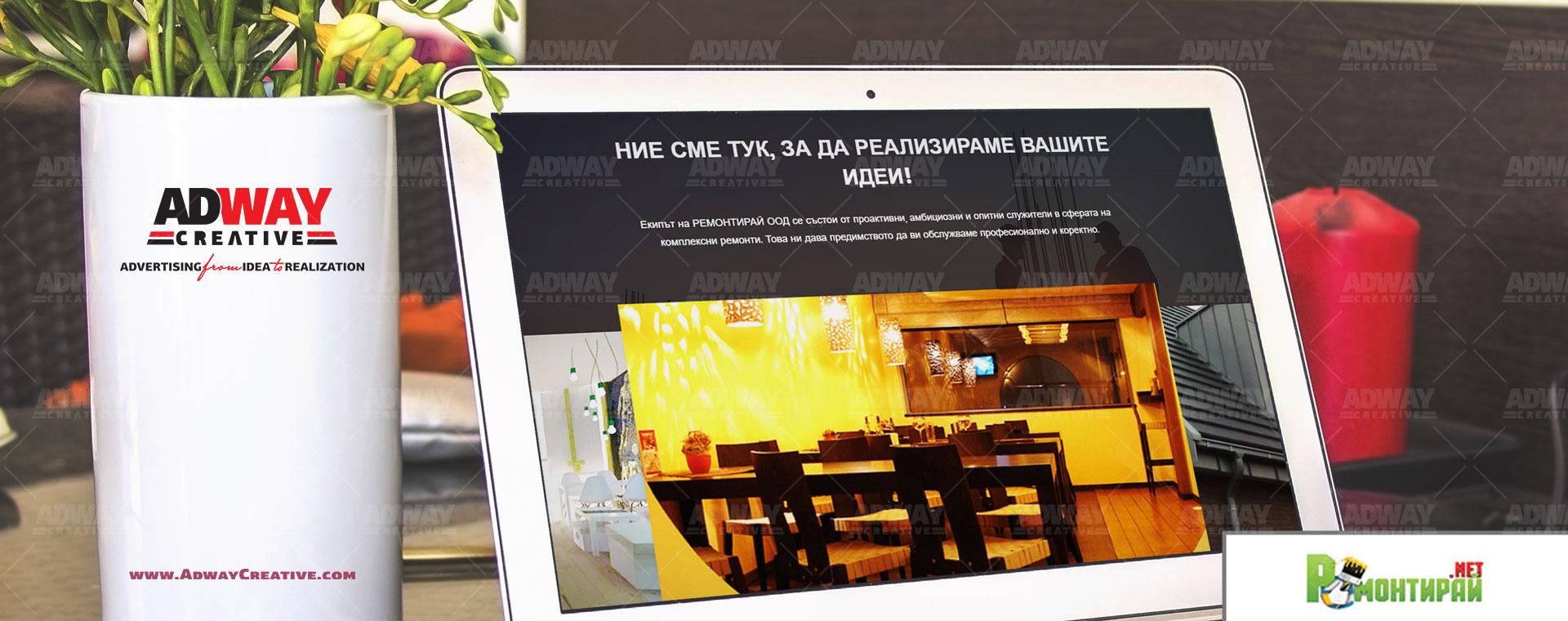 Дизайн на уеб сайт за ремонтни услуги -Remontirai.net