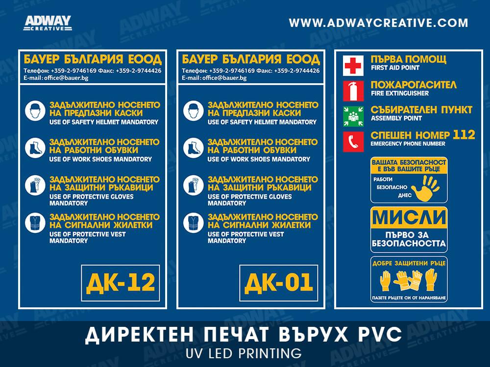 Директен печат върху PVC (1)