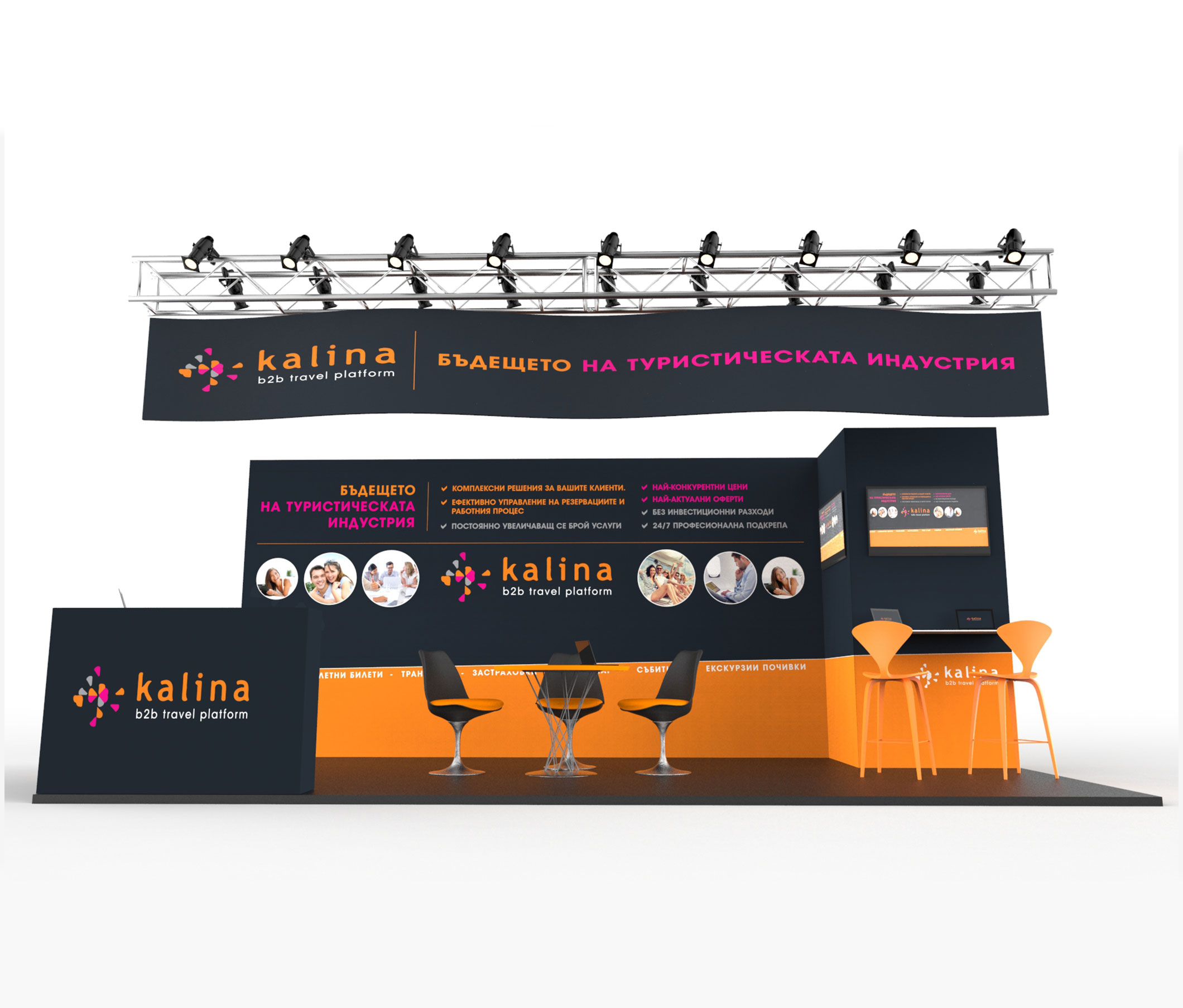 3D рендер на проект за експо щанд