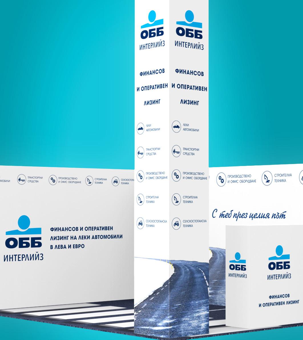 Дизайн на експо щанд за ОББ Интерлийс