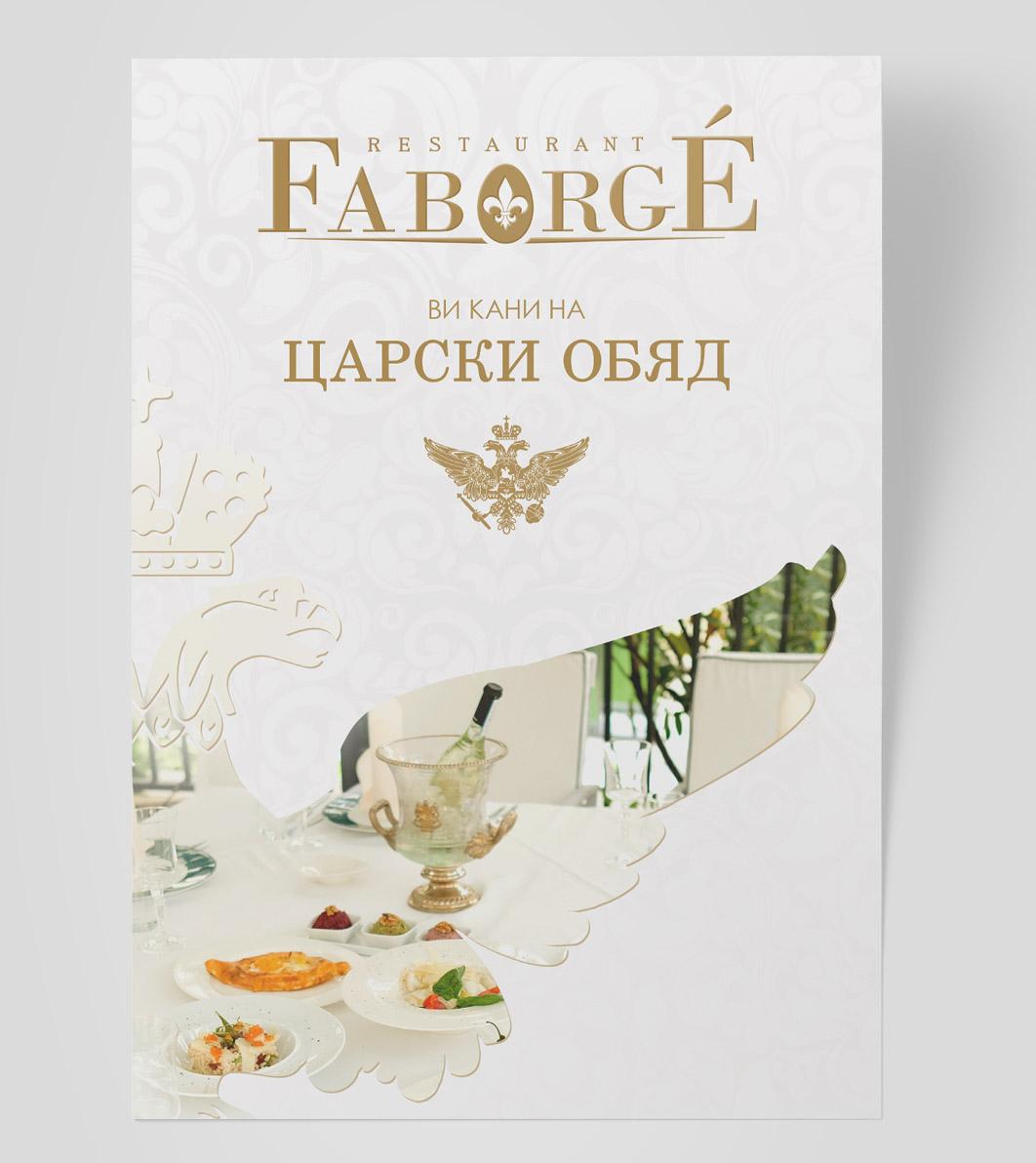 Дизайн на флаер ресторант Faborge