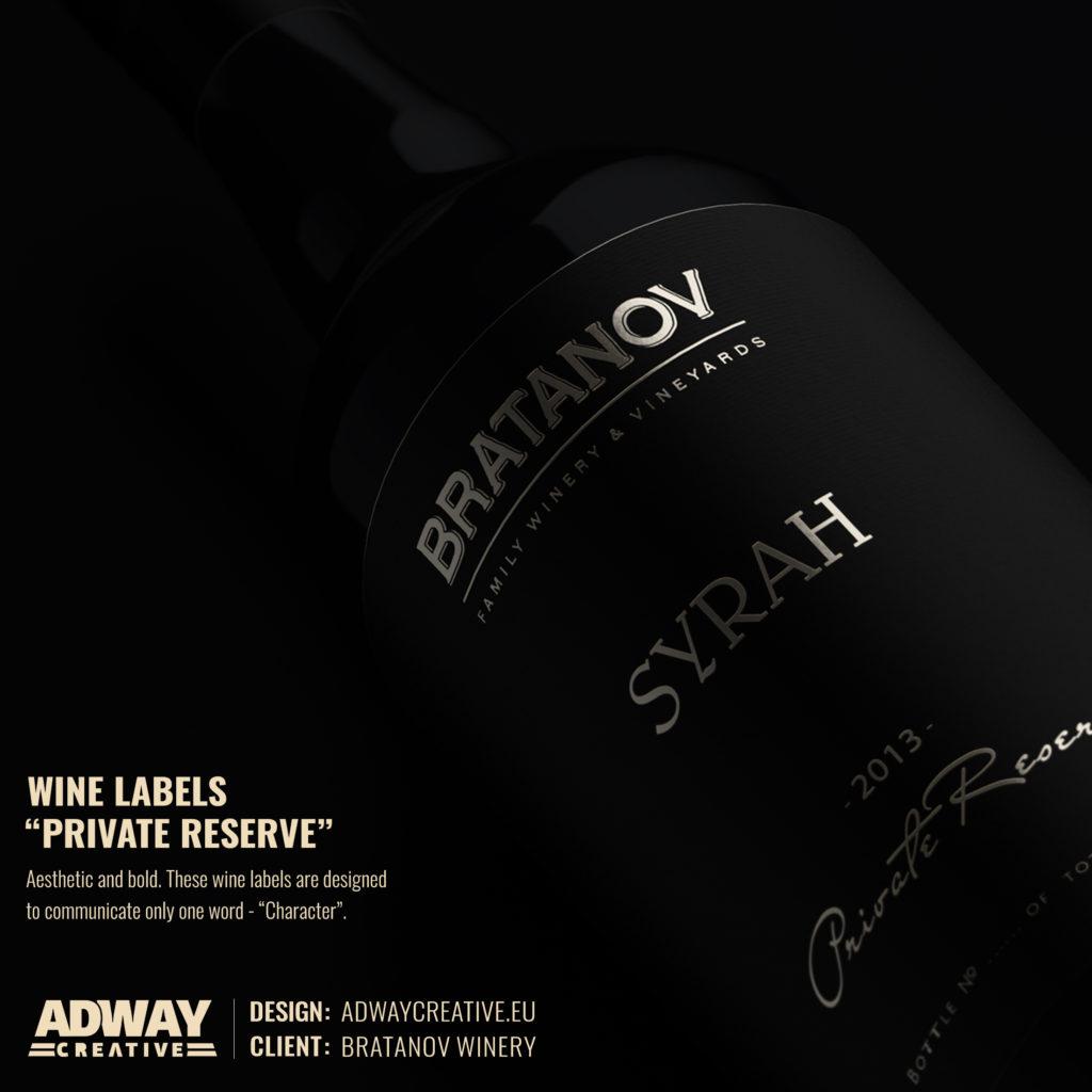 Дизайн на етикет за вино