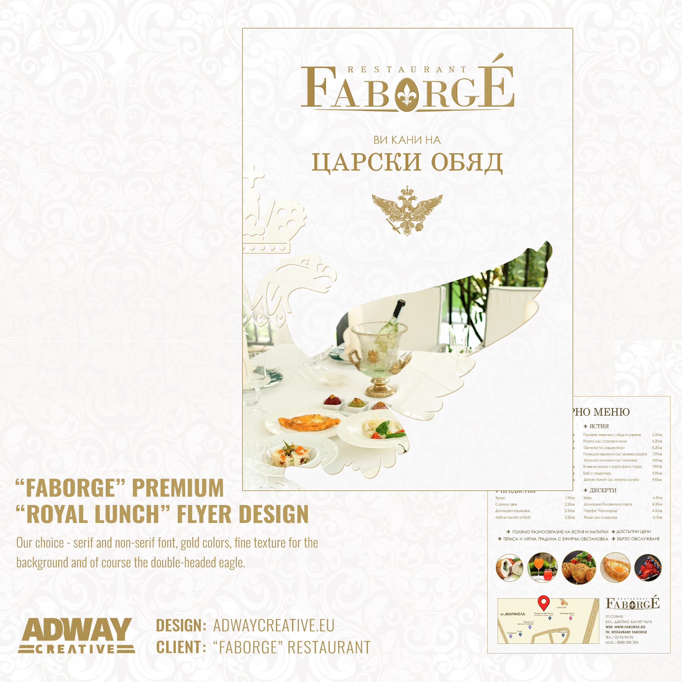 Дизайн на рекламен флаер - ресторант Faborge