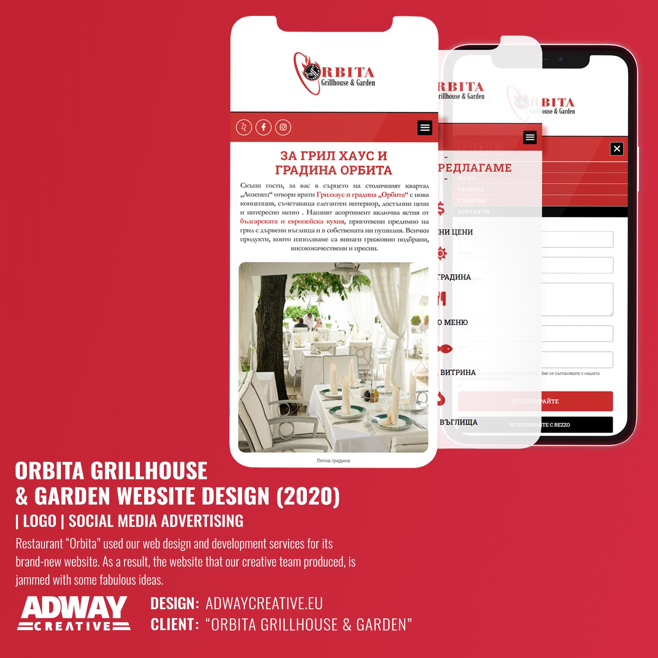 Изработка на уебсайт - ресторант Орбита