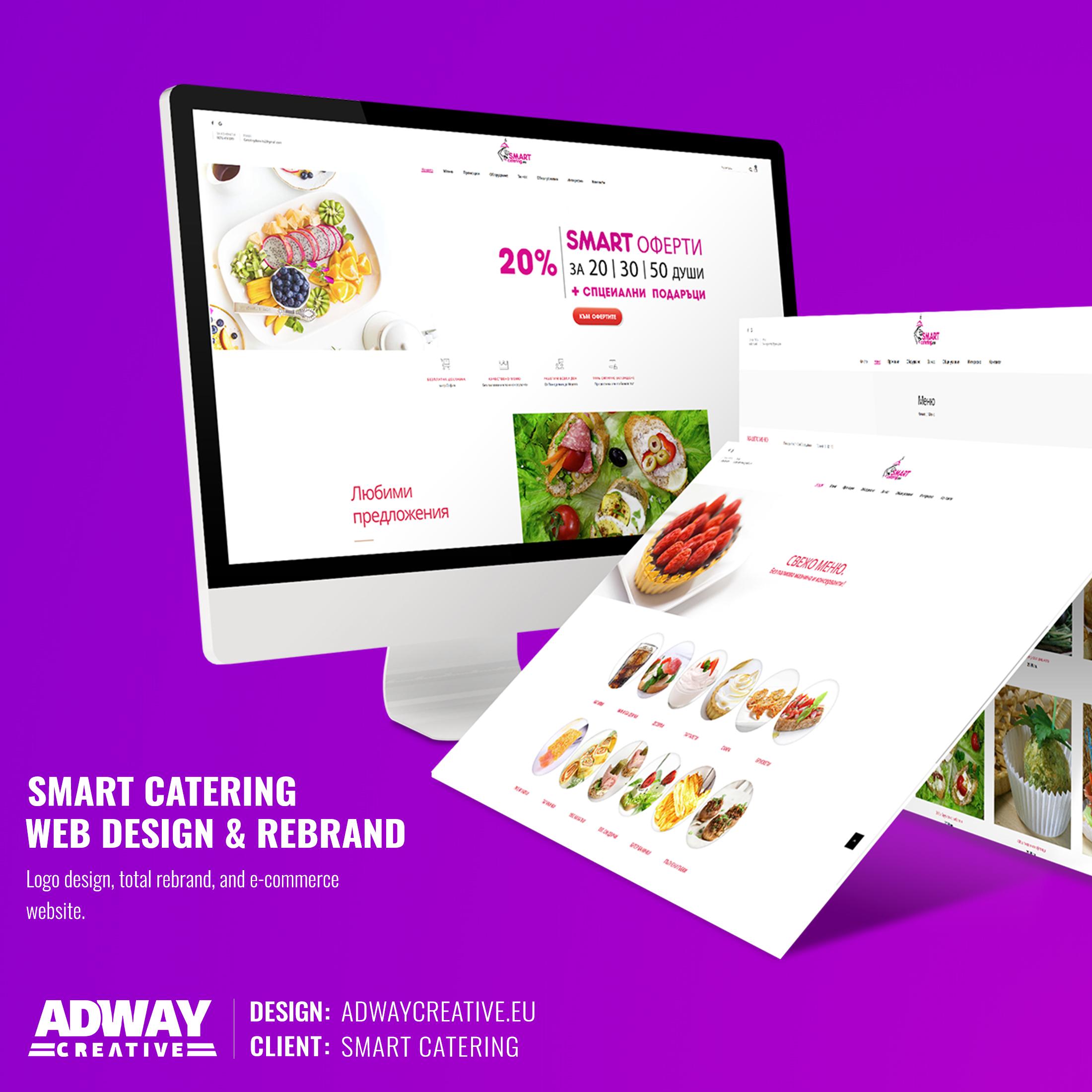 Изработка на уебсайт за кетъринг - Smart Catering