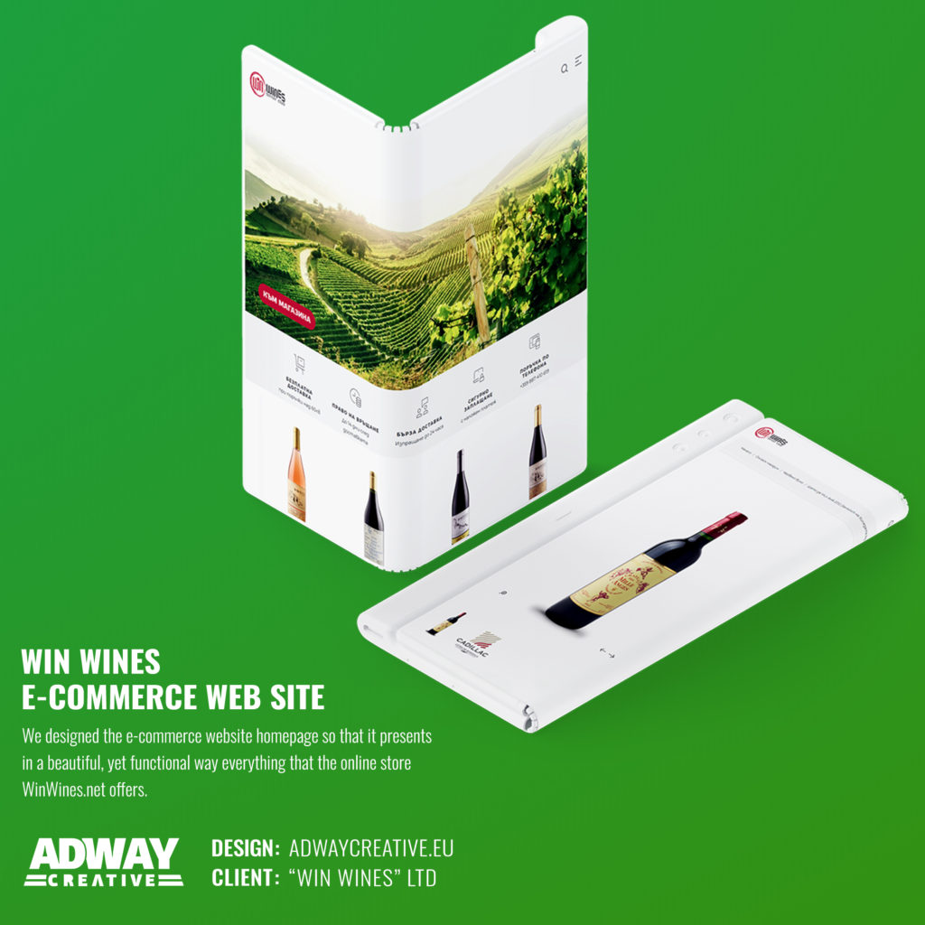 Изработка на онлайн магазин за вино